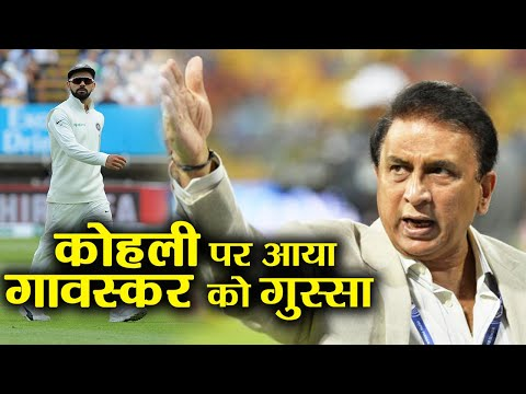 India Vs England 2nd Test: Sunil Gavaskar Lashes out On Virat Kohli | वनइंडिया हिंदी