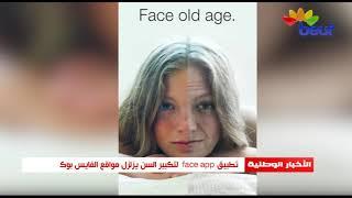 تطبيق faceapp لتكبير السن يزلزل موقع الفايس بوك