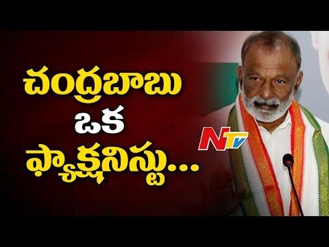 Chandrababu Naidu is a Factionist | Raghuveera Reddy Punch to AP CM Chandrababu Naidu