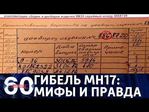 60 минут. Новые данные о крушении МН17: Минобороны опубликовало секретные материалы. От 17.09.2018 - DomaVideo.Ru