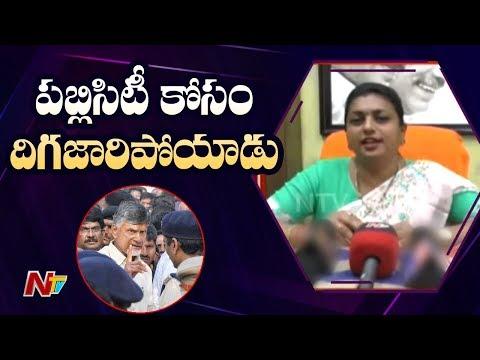 పబ్లిసిటీ కోసం దిగజారిపోయాడు: MLA Roja Serious Comments On Chandrababu