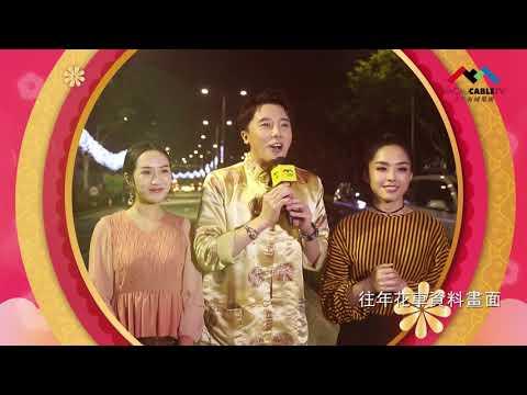 金鼠賀歲囍臨門新年花車匯演初三初 ...