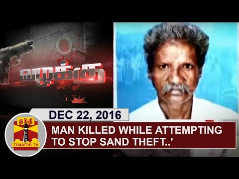 (22/12/2016) | Vazhakku | Man Killed while attempting to stop Sand Theft.