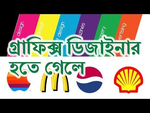 Download Bangla Graphic Design Tutorial, গ্রাফিক্স ডিজাইন বাংলা টিউটোরিয়াল, লোগো তৈরি ডিজাইন টিউটোরিয়াল HD Mp4 3GP Video and MP3
