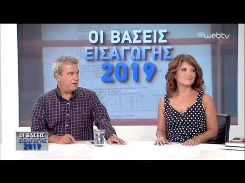 Πανελλαδικές 2019 – Βάσεις Εισαγωγής ( Β' Μέρος) | 27/08/2019 | ΕΡΤ
