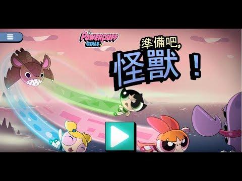 飛天小女警手機遊戲《準備吧,怪獸》玩法與攻略教學!