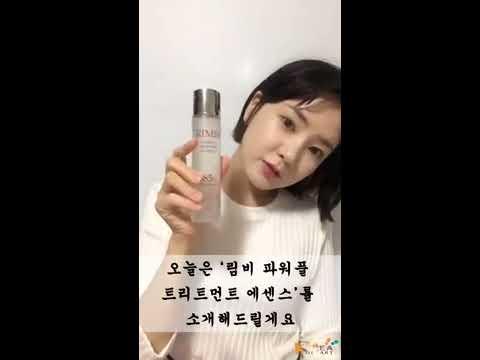 [Beauty Haul] 림비 파워풀 트리트먼트 에센스