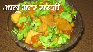 Aloo Matar Sabzi Is A Fast & Easy Recipe For Lunch & Dinner.