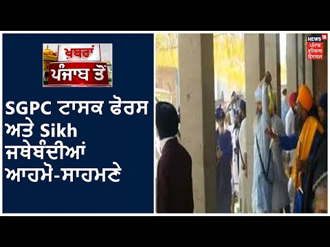 Amritsar: SGPC 'ਤੇ ਸਿੱਖ ਜਥੇਬੰਦੀਆਂ 'ਚ ਟਕਰਾਅ , ਦੋਨਾਂ ਧਿਰਾਂ 'ਚ ਤਲਵਾਰਾਂ ਤੱਕ ਚਲੀਆਂ | Khabran Punjab Ton