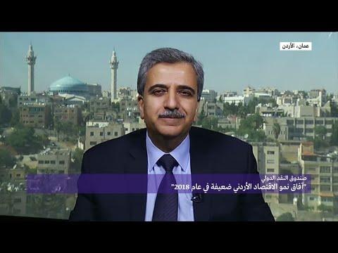 العرب اليوم - شاهد: وزير المال الأردني يكشف موقف الحكومة من التحديات المتفاقمة في البلاد
