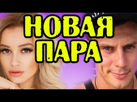 ГУЖВИНСКАЯ И БАРЗИКОВ - НОВАЯ ПАРА! НОВОСТИ 14.04.2017