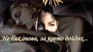 Радост Даскалова - Въпрос На Късмет music video
