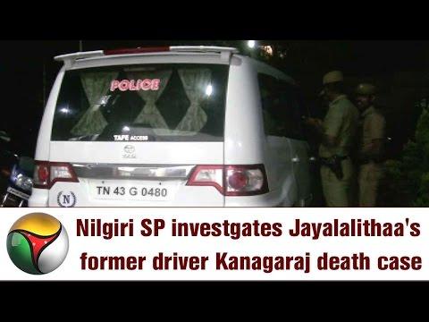 Video Nilgiri SP investgates Jayalalithaa's former driver Kanagaraj death case download in MP3, 3GP, MP4, WEBM, AVI, FLV January 2017