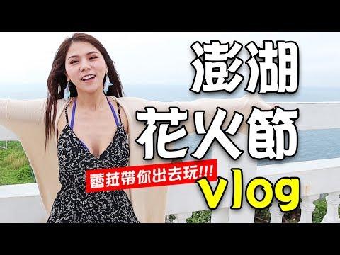 蕾菈帶你來去走跳!澎湖3天2夜花火節vlog!#蕾菈vlog01【我是蕾菈I'm Lyla】