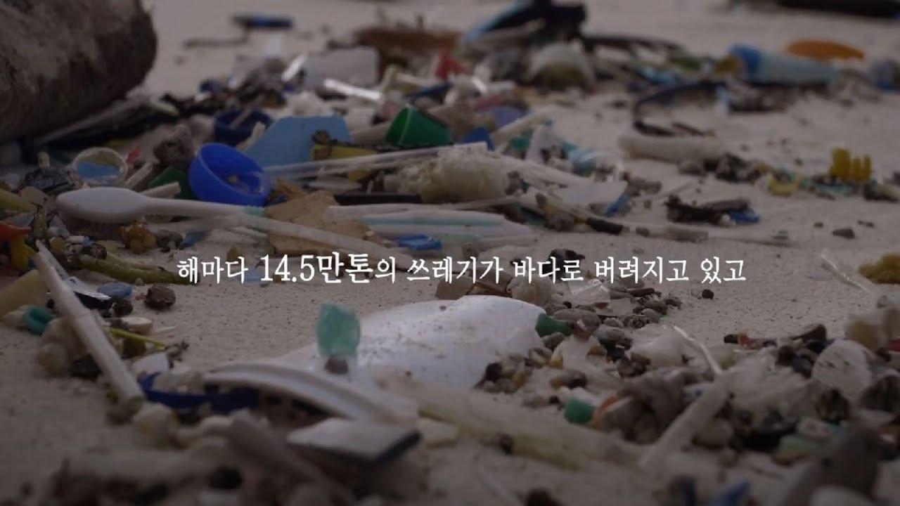 '바다가꾸기 프로젝트'를 소개합니다!