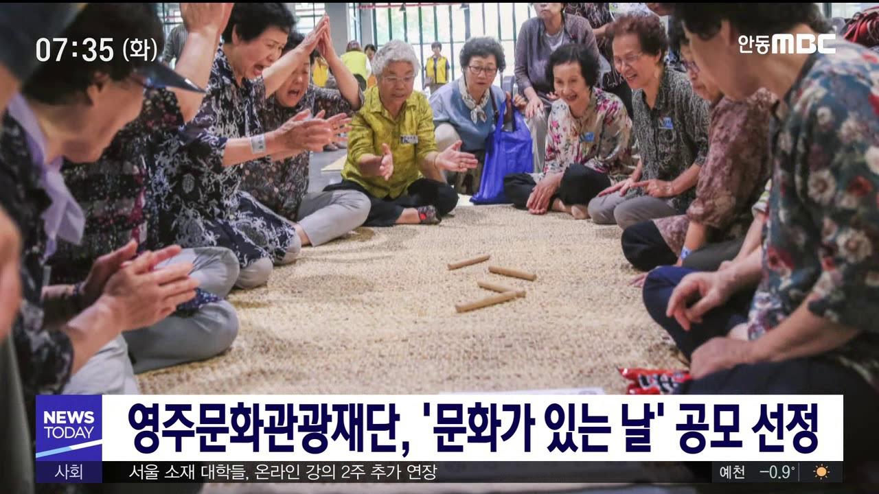 영주문화관광재단, '문화가 있는 날' 공모 선정
