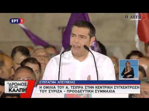 Video - Τσίπρας: Mε την ψήφο στον ΣΥΡΙΖΑ κανείς δεν θα μπορέσει να ακυρώσει τα θετικά μέτρα