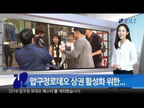 2018년 10월 셋째주 강남구 종합뉴스