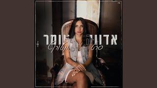 הזמרת אדווה עומר - סינגל חדש - סרט מטורף