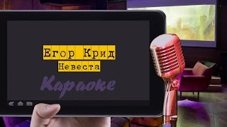 """Караоке: """"Егор Крид/Kreed - Невеста"""""""