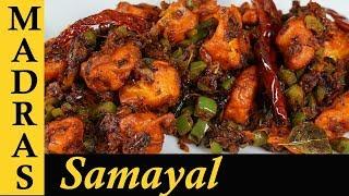 Egg Chilli Recipe in Tamil | Spicy Chilli Egg Recipe in Tamil | Egg white chilli without sauces