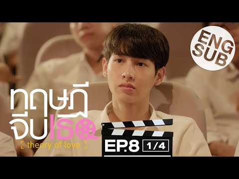 [Eng Sub] ทฤษฎีจีบเธอ Theory of Love | EP.8 [1/4]