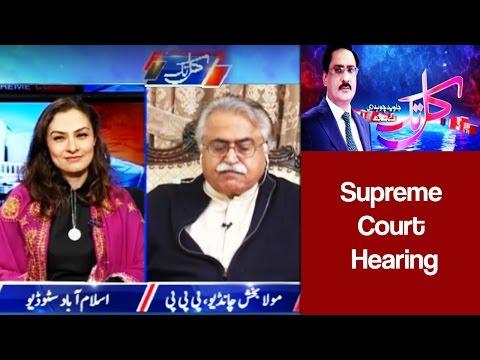 Supreme Court Hearing - Kal Tak 3 January 2017 - Express News