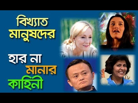 Famous quotes - Story of Not Being Defeated in Life of Famous Persons - Bangla Motivational Video