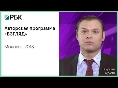 """РБК-Уфа, программа """"Взгляд"""". Молоко - 2018"""