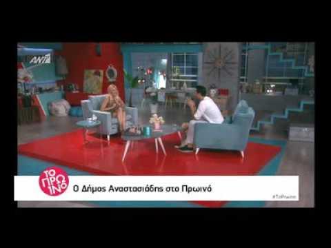 Video - Το Πρωινό: ο Δήμος Αναστασιάδης άνοιξε την καρδιά του στην Φαίη Σκορδά (βίντεο)