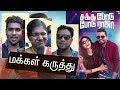 Review with Public | Santhanam, Vaibhavi | STR Musical