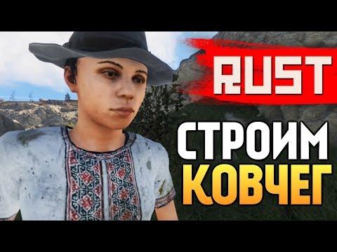 RUST - СТРОИМ \