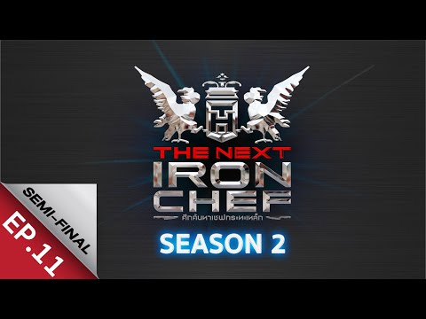 [Full Episode] ศึกค้นหาเชฟกระทะเหล็ก The Next Iron Chef Season 2 EP.11