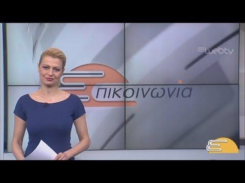 Τίτλοι Ειδήσεων ΕΡΤ3 10.00 | 27/03/2019 | ΕΡΤ