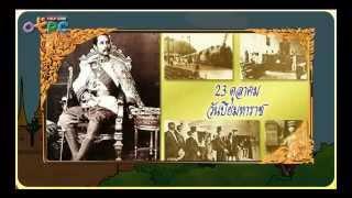 สื่อการเรียนการสอน วันหยุดราชการที่เกี่ยวกับชาติ และพระมหากษัตริย์ ป.3 สังคมศึกษา