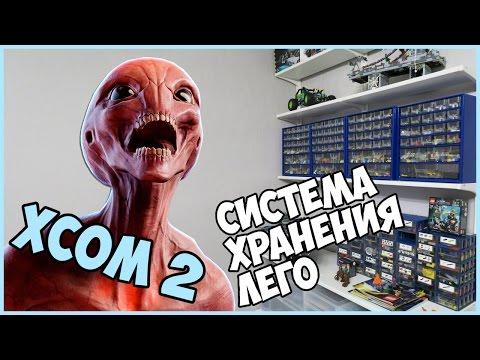 Впечатления от ХСОМ 2 / Новая система хранения LЕGО - DomaVideo.Ru