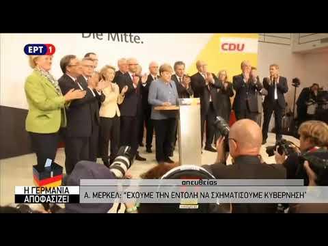 Δηλώσεις Άγκελας Μέρκελ μετά τα πρώτα αποτελέσματα των γερμανικών εκλογών