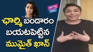 Mumaith khan About Relation With Charmi At SIT Office