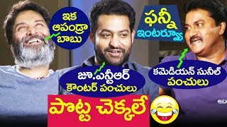 Video Aravinda Sametha team funny interview | Veera Raghava | JR NTR, Trivikram Srinivas, Comedian Sunil MP3, 3GP, MP4, WEBM, AVI, FLV Oktober 2018