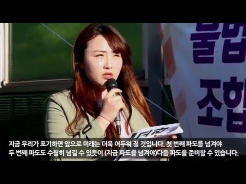 [영상뉴스] 용인병원유지재단 불법, 부당 해고 철회 촉구 결의대회