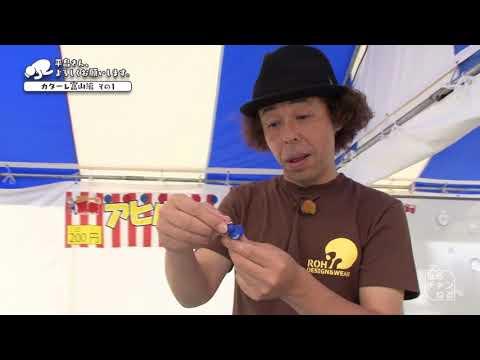 平ちゃんがハプニング続出の夏祭りをお手伝い! 富山編 その1