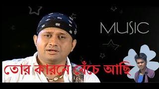 Video Tor Karone Beche Aci with Lyrics || S I Tutul || Bangla New song-2017| Edit By Neglected Boyz. MP3, 3GP, MP4, WEBM, AVI, FLV Agustus 2019