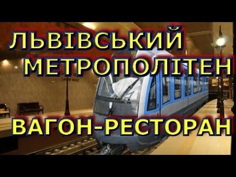 Львів. Метрополітен. Львівське метро. Вагон-ресторан.