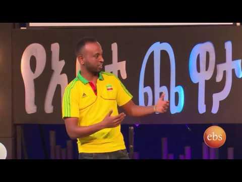 Ye Afta Chewata: Season 2 EP 46