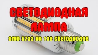 Светодиодная лампа SMD 5733 на 136 светодиодов из Китая