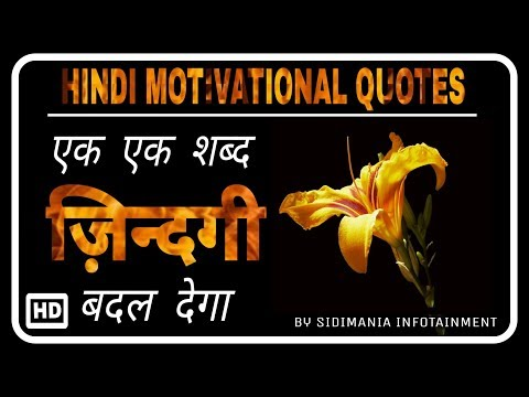 Quote of the day - Best Motivational Quotes in Hindi  Best Inspirational Quotes in Hindi  Motivational Shayari, Lines