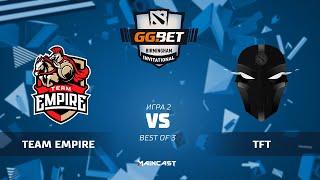 Team Empire vs The Final Tribe (карта 2), GG.Bet Birmingham Invitational | Группа B