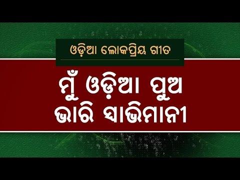 Video Mu Odia Pua Bhari Swabhimani | A Tribute to Odisha | OdishaLIVE download in MP3, 3GP, MP4, WEBM, AVI, FLV January 2017