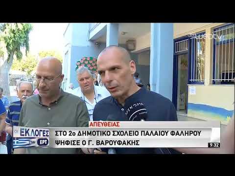 Γ.Βαρουφάκης: Σήμερα είναι γιορτή της Δημοκρατίας, μια φορά στα τέσσερα χρόνια | 07/07/2019 | ΕΡΤ