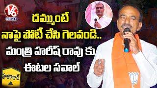 BJP Leader Etela Rajender Challenges Minister Harish Rao